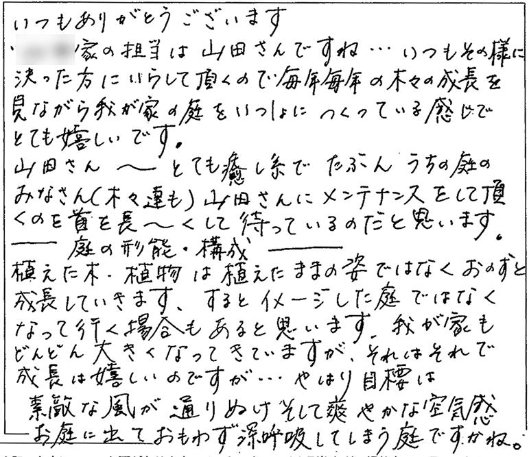 松本市 Y様の声
