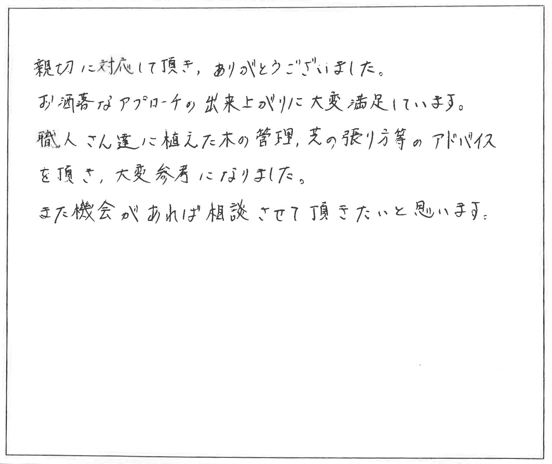 松川村 K様の声